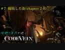 【CODE VEIN】侵喰の蒼燕が逝く【#7】