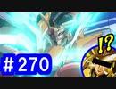 【ゆっくり実況】戦国乱世の覇者になる【御城プロジェクト:RE】part270【懐古模倣の鋼獅子】