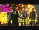 【GTA5】ストーリーをカオスモードで攻略 Part.10【ダイジェスト】