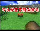【ドラクエ5】タルが世界を救うRPG