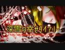 【レイグロ】深雪の幸せダイアリー【オリジナル】2期4話
