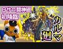 【モンスト実況】闘神廻4つ目のカルマ廻 初降臨!【初日】