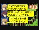 sakiquest #18:咲RPGを「咲-saki-」好きが「咲-saki-」の話をしながらゆっくり実況(初見プレイ)