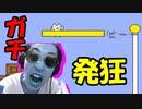【閲覧注意】鬼畜すぎるゲームの理不尽すぎる殺され方をされて発狂!!#のし侍