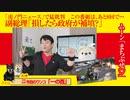 【補填】「虎ノ門ニュース」で猛批判されたツイートと副総理「損したら政府が補填?」。この番組は、あと8回で…|みやわきチャンネル(仮)#627Restart486