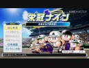 【Vtuber甲子園】upd9商業リベンジマッチスタメン発表風宣伝動画