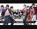【第45回】ヒプノシスマイク -ニコ生 Rap Battle- アフタートーク