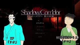クロとリオが行くシャドーコリドー番外編前編【Shadow Corridor】