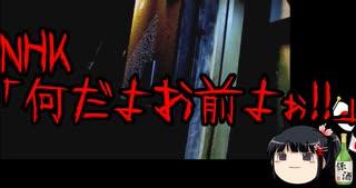 NHK集金人がまた不祥事。一般人に「払えよ!オイ!」