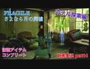 □■FRAGILE~さよなら月の廃墟~を実況プレイ part14【姉弟実況】