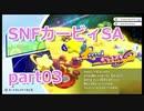 03 【カービィSA 実況】すっぴんノーダメで友達に無理をさせない『星のカービィ スターアライズ 』