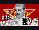 【Hoi4】粛清だらけの世界革命マルチ #06【9人マルチ】