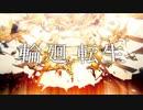 【原キー&全身全霊で】輪廻転生 歌ってみた【レウィシア】