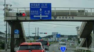 【車載動画】国道4号part23