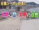 台風シーズン到来!!人間VS波 文明VS自然