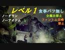 【FF15】レベル1 VS ガニメデス×3・食事バフ無し、ノーダウン、ノーアイテム・全魔法、ファントム召喚禁止!
