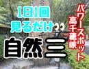宮崎 高千穂峡3  旅 ストレス 自然音 鳥 森 水の音 瞑想 ヒーリング リラックス 子どもドリームプロジェクト 夢 仕事