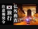 フランス外務省が国民へ韓国への旅行に対して注意喚起を発令..その内容に驚愕