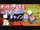 【オーバークック2】一人で食の大感謝祭「カオスカーニバル」楽しんでくるよ! #4【女性実況】