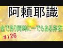 【相州戦神館學園 八命陣】 夢の世界で巻き起こるバトルロワイアル #126