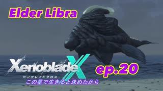 【結月ゆかり実況】この星で生きると決めたから【XenobladeX】ep.20