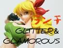 【プライズフィギュアレビュー】GLITTER&GLAMOROUS ランチ