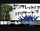 【Minecraft】採掘機を守るコツ! Code:Survival【配布ワールド】