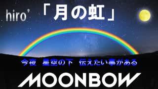 【弾き語り風】「月の虹」 【オリジナルMV】