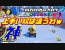 【神】やっぱ上手い奴は違うわwww【マリオカート8DX】