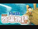 ドラえもん のび太の牧場物語【実況】Part13(サンゴと貝はおなじだろ)