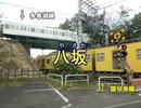 鏡音リン・KAITO/西鉄(にしてつ)ライオンズの歌/西武8の字コース(球場→国分寺→球場)の駅名