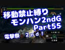 【MHP2G】移動禁止縛り【Part55】★5電撃祭 2nd!(VOICEROID実況)(みずと)