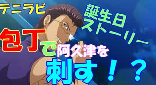 【実況】新テニスの王子様 Rising Beat(ライジングビート)~木手&小春ちゃん誕生日編~ 【テニラビ】