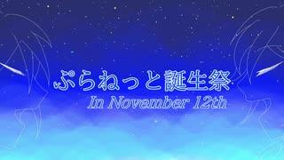 【ぷらねっと&さてらいと】星屑の夜に【カバー+UST&VSQX】