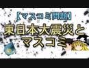 【マスコミ問題】東日本大震災とマスコミ