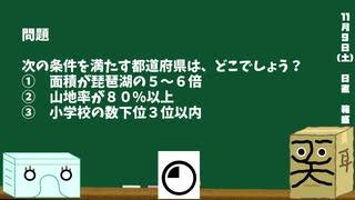 【箱盛】都道府県クイズ生活(163日目)2019年11月9日