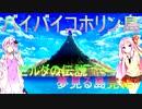 【ゼルダの伝説夢見る島】コイツ形態変化多くね? Part Final
