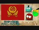 【EU4】バフマニーでインド統一 Part4【ゆっくり実況】