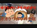 【ゆうたのいきものがかり】#1「オオクワガタの冬眠準備編」