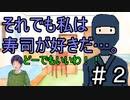 【フリゲ実況の】日本をよく知らないナンシーが作った和風ホラーゲーム【時間だ】その2