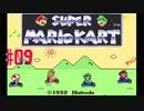 【ゲーム実況】スーパーファミコン Nintendo Switch Online で遊ぼう #09【生放送アーカイブ】