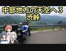 中部地方の天空へ 3 渋峠(夏)【GLADIUS】