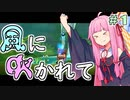 【LostWinds】琴葉姉妹の風に吹かれて part1【VOICEROID実況】