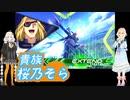 【EXVS2】貴族 桜乃そらpart3.akr【X2改】