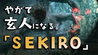 【SEKIRO-隻狼-】やがて玄人になる。【獅子猿?不死猿?】実況(22)