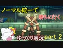 【ポケモンUSM】ノーマル統一で勝ちに行く!part2【ゆっくり実況】