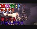 【MHW:I】モンハンアイスボーン実況#22『滾りの先には・・・』