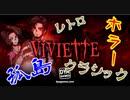 #4 呪われし孤島で起きた謎に迫れ『Viviette』を実況した