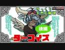 【ゆっくり天然石解説】part 30.5 ターコイズ【後編】
