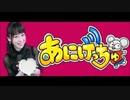 第28回 (19.11.04) 徳井青空のあにげっちゅ~今日からオタ活